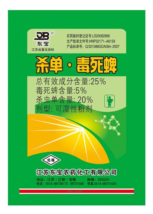 25%杀单•毒死蜱粉剂供应商_江苏东宝农化_毒死蜱