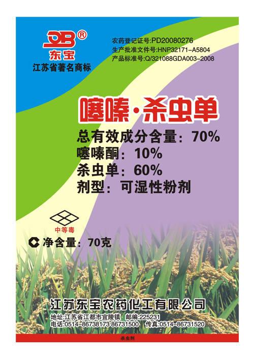 丙威•毒死蜱|江苏东宝农化|20%丙威•毒死蜱粉剂