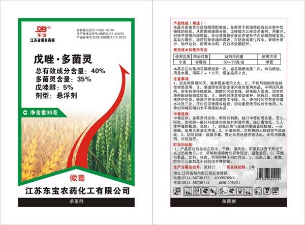 杀菌剂|江苏东宝农化|杀菌剂供应商