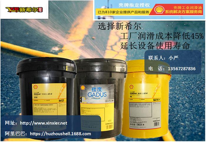 高温链条油厂家|上海链条油|新希尔润滑油(查看)