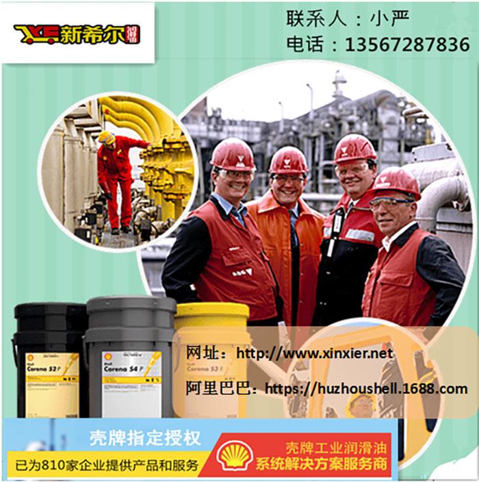 高温链条油厂家|新希尔润滑油|金华链条油