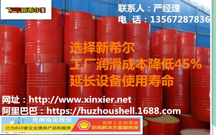 舟山链条油 合成高温链条油 新希尔润滑油(优质商家)