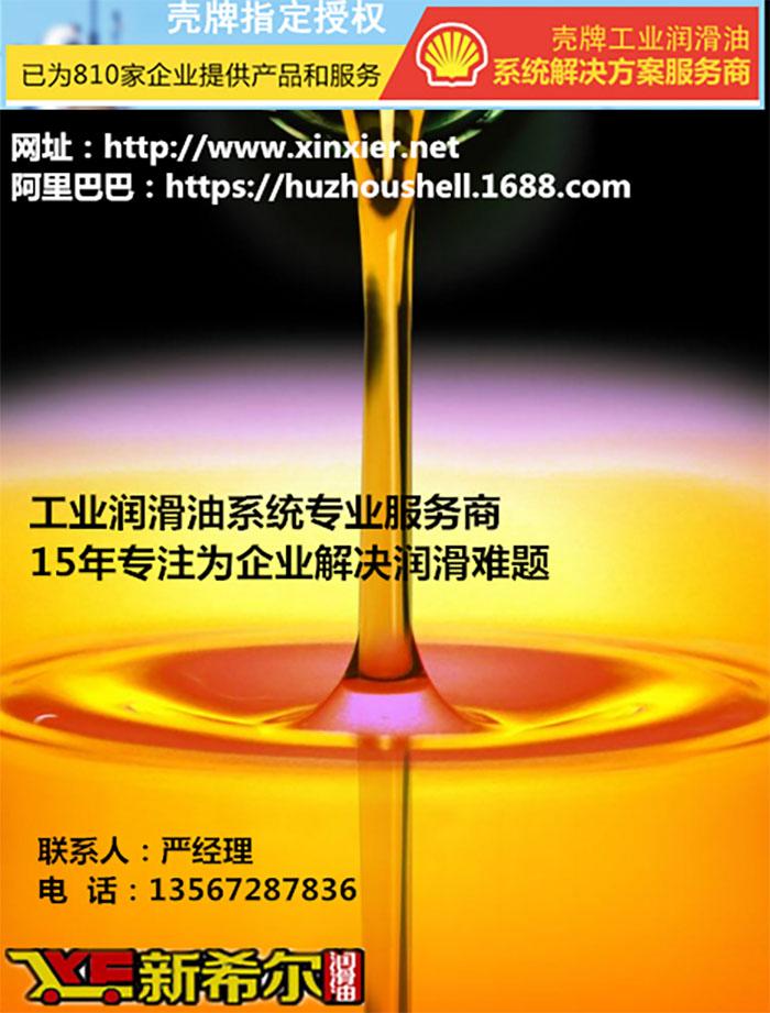 高温链条油厂家_宁波链条油_新希尔润滑油(查看)