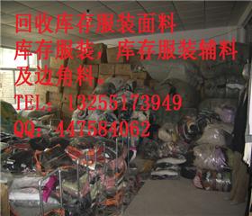 全棉边角料废布回收、上海嘉定废布回收、服装厂全棉边角料回收