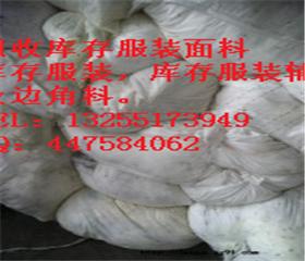 太仓璜泾废布回收、库存纺织品废布回收、库存服装面料回收