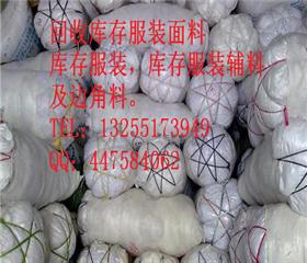 库存纺织品废布回收,回收库存服装面料,上海宝山废布回收