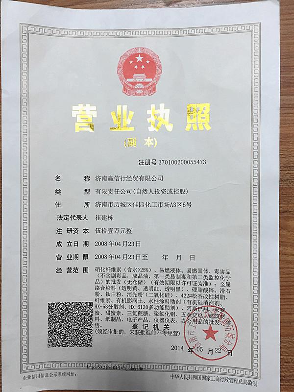 济南赢信行化工(图)_油漆用消光粉_嘉峪关消光粉
