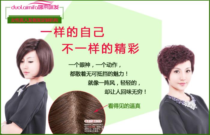 哆来咪发补发,炎陵县假发,卖假发刘海的专卖店
