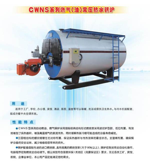 锅炉、四方锅炉(在线咨询)、卧式快装热水锅炉