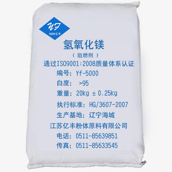 氢氧化镁、江苏亿丰(在线咨询)、黑龙江氢氧化镁
