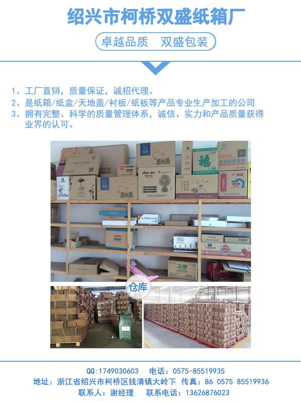 绍兴纸箱厂|纸箱厂|纸箱厂