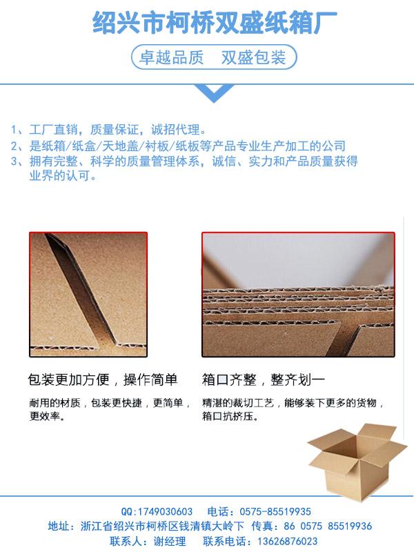 纸箱,双盛纸箱,纸箱供应商