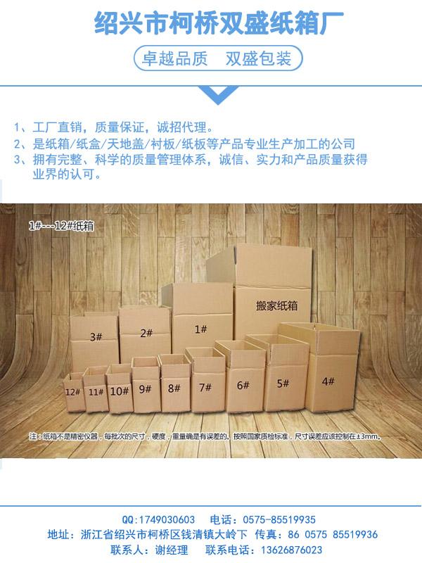 纸箱生产商_双盛纸箱_纸箱