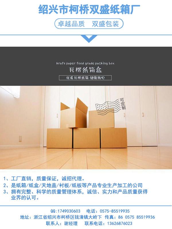 纸箱,双盛纸箱,浙江纸箱