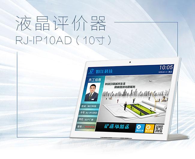 服务评客户评价器制造商、杭州客户评价器制造商、客户评价器