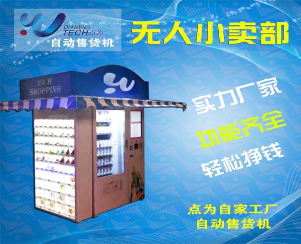内蒙古自动售货机、安徽点为、全自动售货机