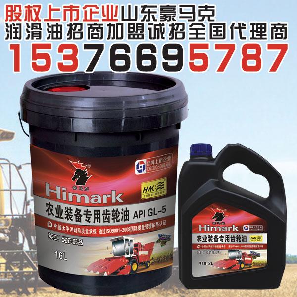农机润滑油 农业机械润滑油 农机润滑油招商