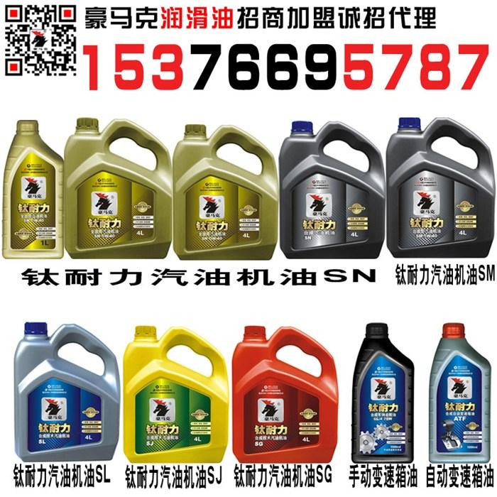 汽修厂润滑油韩_SM合成汽油机油_汽油机油