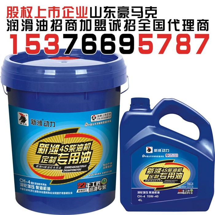 发电机油招商电话韩、济南润滑油招商电话、润滑油