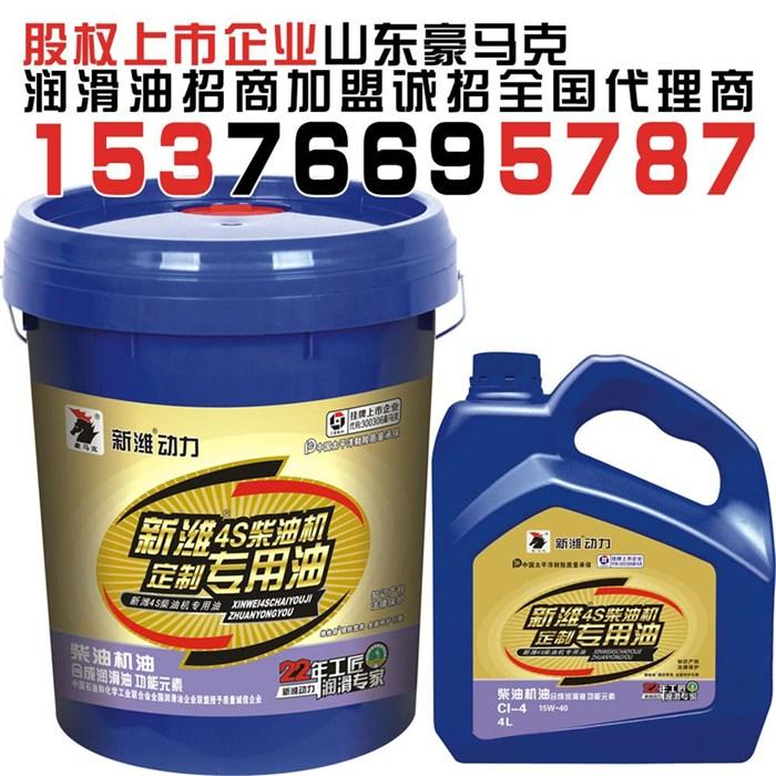 发电机油招商电话韩|润滑油|润滑油生产厂家