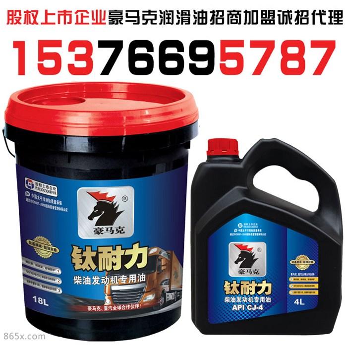 大功率发动机油,机油,柴油发动机油