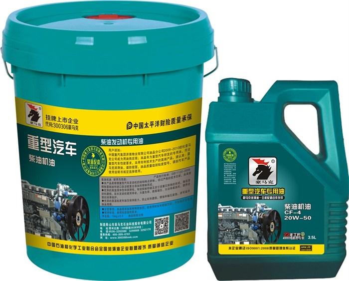 重型汽车专用柴油机油,柴油机油,豪马克润滑油