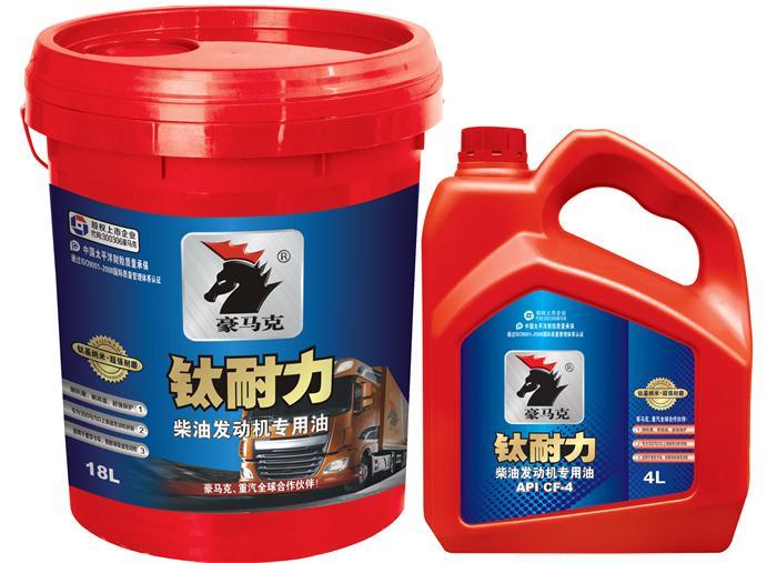 车用润滑油、豪马克润滑油、车用润滑油供应商