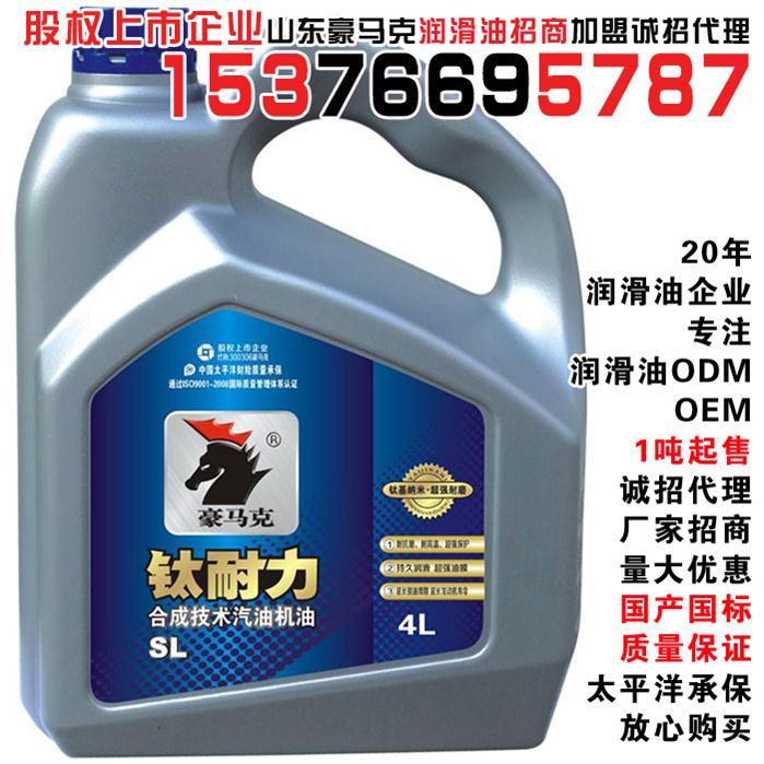 豪马克润滑油韩(图),车用润滑油,润滑油