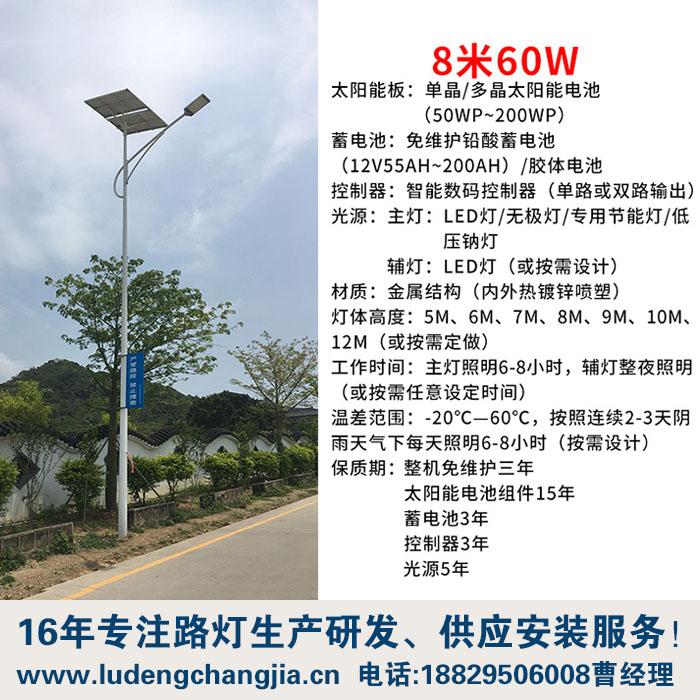 斯科赛德(图)|太阳能led路灯|漯河太阳能路灯