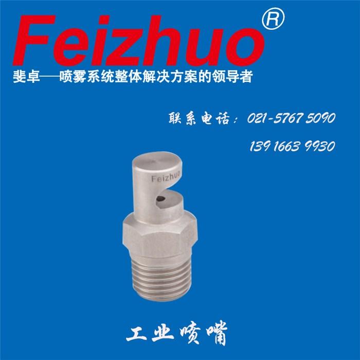 喷头、上海斐卓Feizhuo、喷头型号
