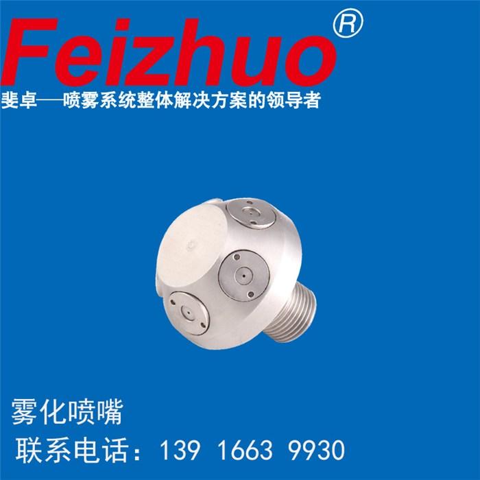 精细不锈钢雾化喷头、喷头、雾化喷头价格