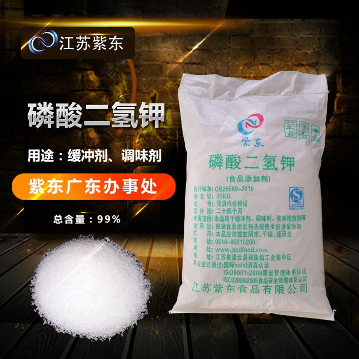 供应肥料磷酸二氢钾 紫东广东办事处 生产肥料磷酸二氢钾报价