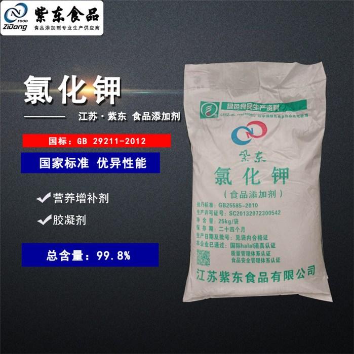 紫东广东办事处 专业饲料级氯化钾哪家好 专业饲料级氯化钾哪里有