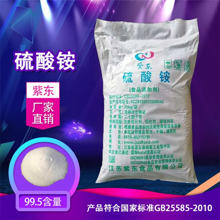 专业硫酸铵化肥多少钱一吨 优质硫酸铵化肥哪家好 紫东广东办事处