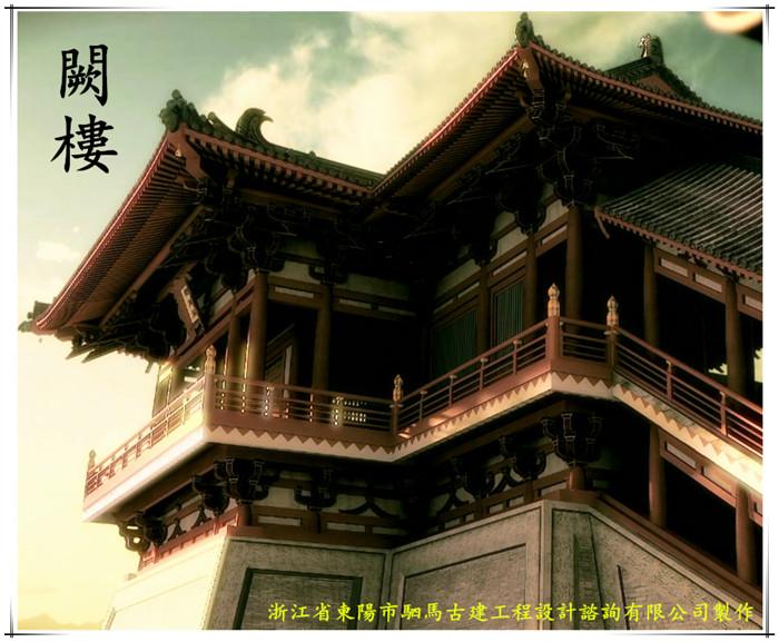 景区仿古建筑,【驷马古建】,仿古建筑
