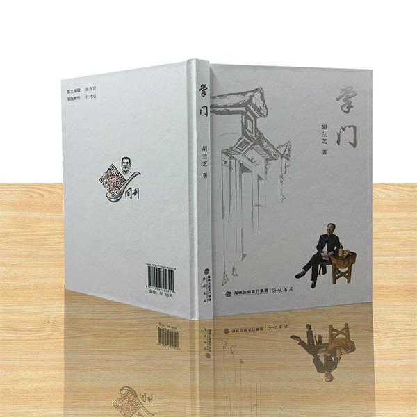 电子书刊印刷|福州乐彩印务|福州书刊印刷