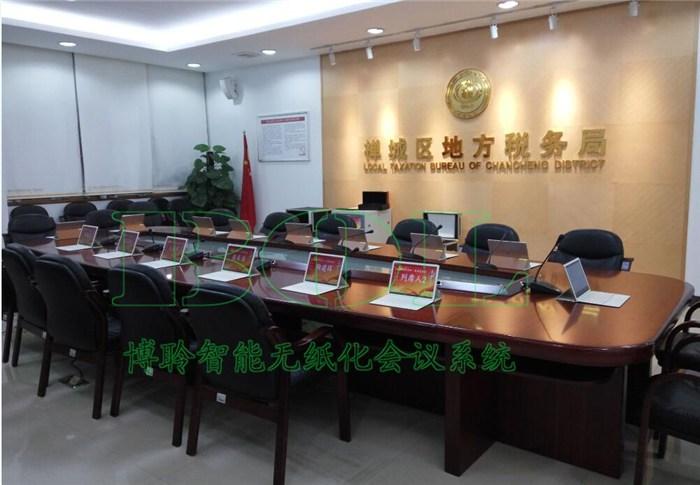 杭州无纸化会议|博聆音响|无纸化会议产品厂家