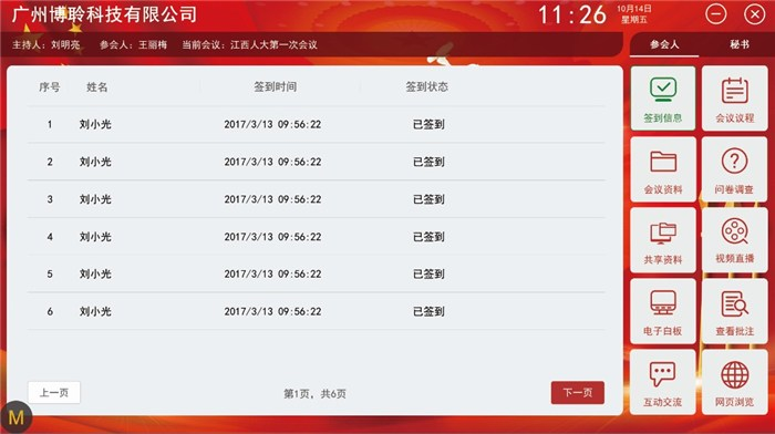 无纸化会议产品厂家,宁县无纸化会议,博聆音响(查看)