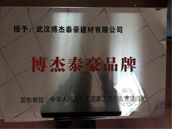 装饰板材_江汉板材_博杰泰豪(查看)