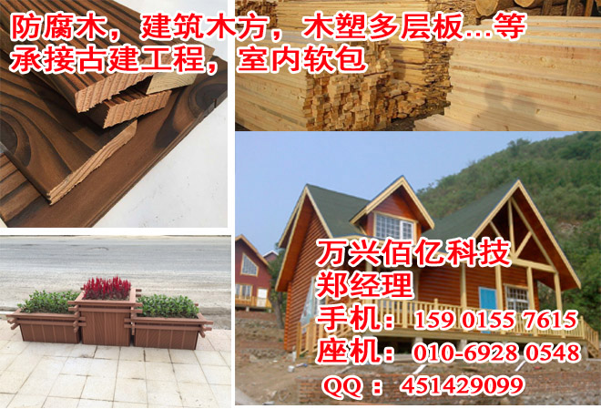 郑州刨花板_刨花板 细木工板_万兴佰亿(优质商家)
