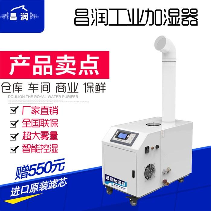 工业加湿器厂家、工业加湿器、昌润空气净化设备
