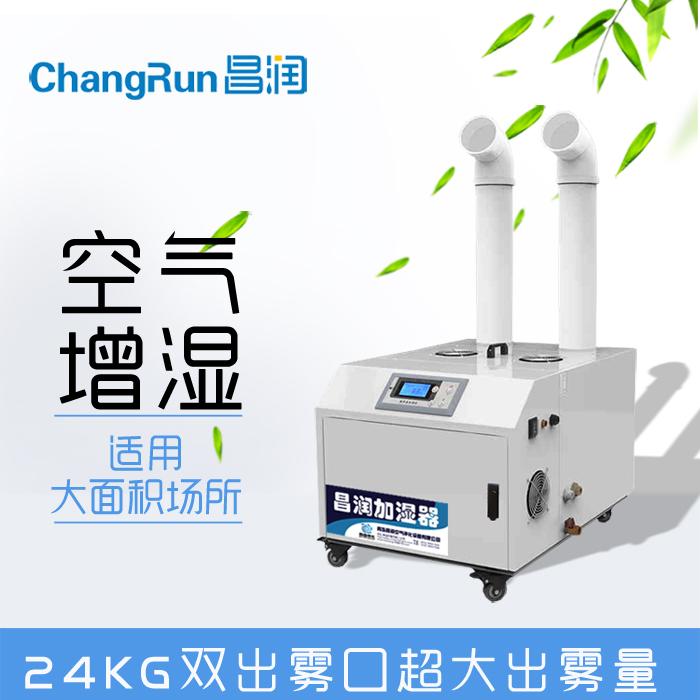 工业加湿器_昌润空气净化设备_工业加湿器超声波