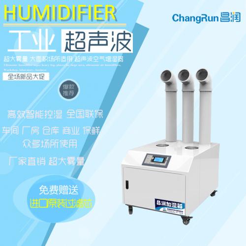 工业加湿器制造商|昌润空气净化设备|工业加湿器