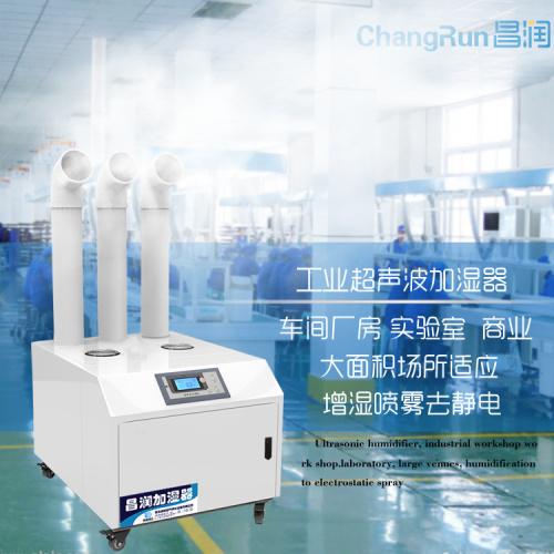 工业加湿器_昌润空气净化设备_纺织厂工业加湿器