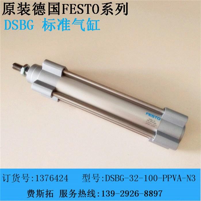 festo(图),festo可调缓冲气缸,气缸
