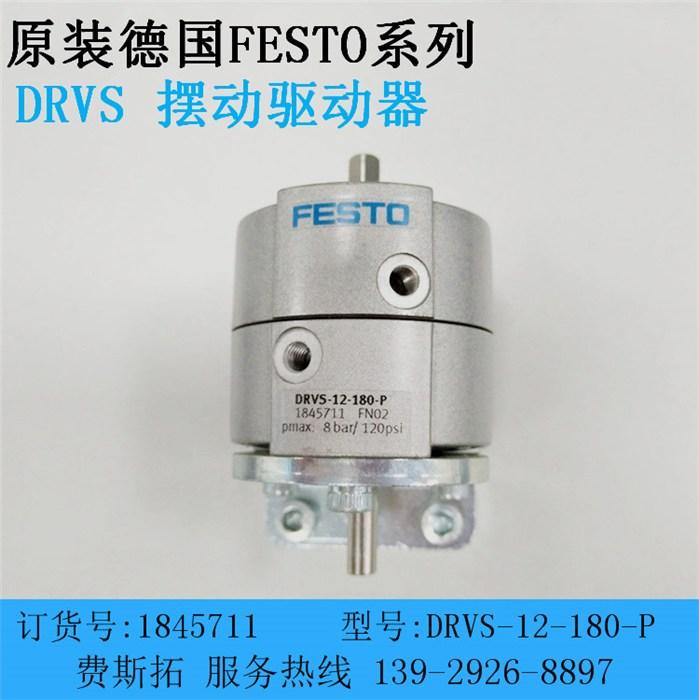 festo摆动驱动器DSL,摆动驱动器,festo(查看)
