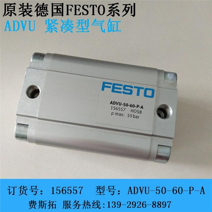 气缸、festo、fest固定式缓冲气缸