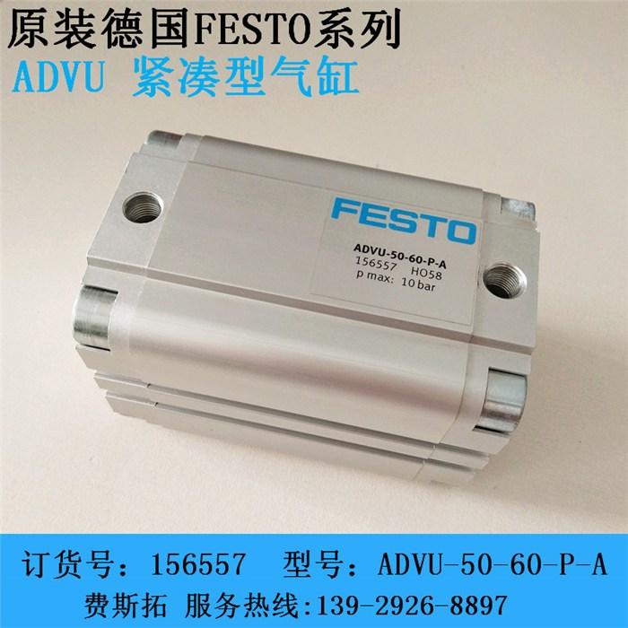气缸,festo(在线咨询),festo可调缓冲气缸