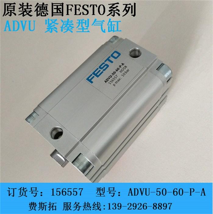festo(图),fest固定式缓冲气缸,气缸