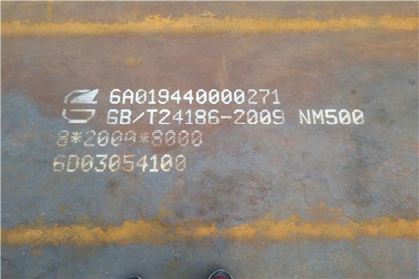 nm500耐磨板产品相关信息,安徽nm500耐磨板